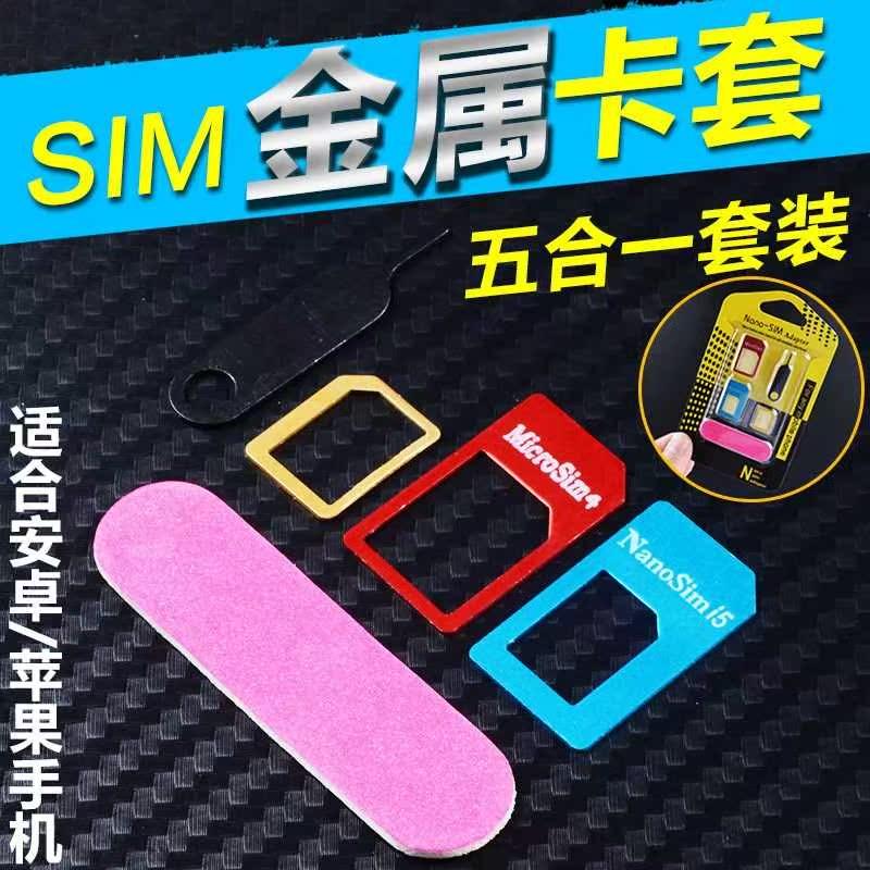 还原小卡卡套nano电话sim通用大卡卡托小转手机卡卡槽