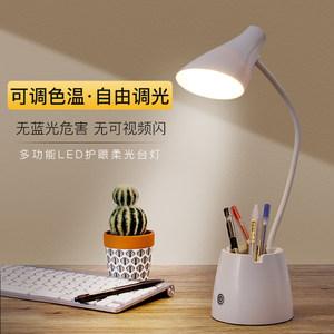 usb带笔筒LED护眼灯大容量学生男女台灯宿舍可充电书桌卧室支架