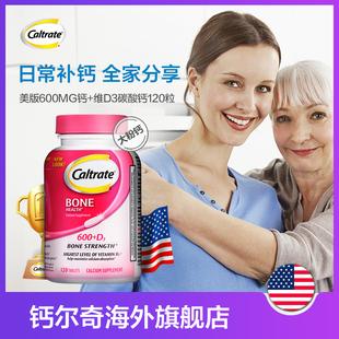 美国钙尔奇 进口女士钙片碳酸钙维生素D3 120片 女性中老年人补钙