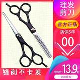 理发剪刀套装牙剪家用美发剪刘海神器 劵后7.8元包邮