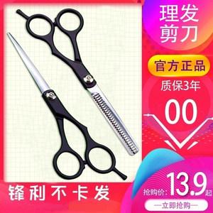 理发剪刀套装家用美发儿童打薄剪