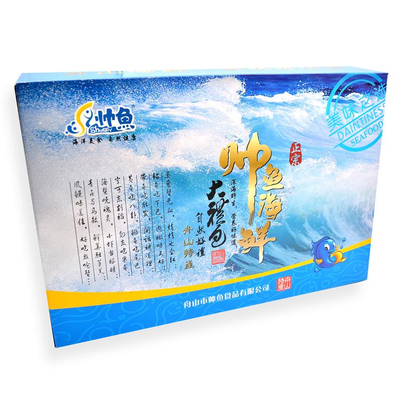 舟山特产 海鲜大礼包生鲜组合野生新鲜冷冻水产年货送礼福利698型