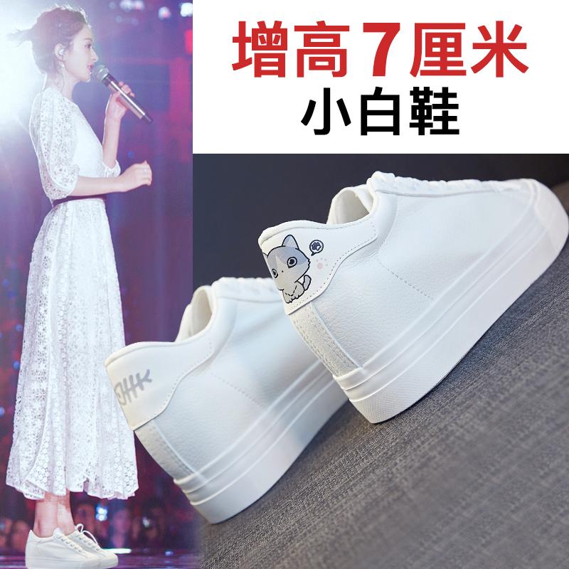 小白鞋女2020春季新款韩版百搭显瘦厚底内增高7cm白鞋学生鞋女鞋