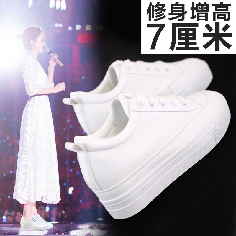 2019春季新款白色内增高7cm小白鞋券后68.00元