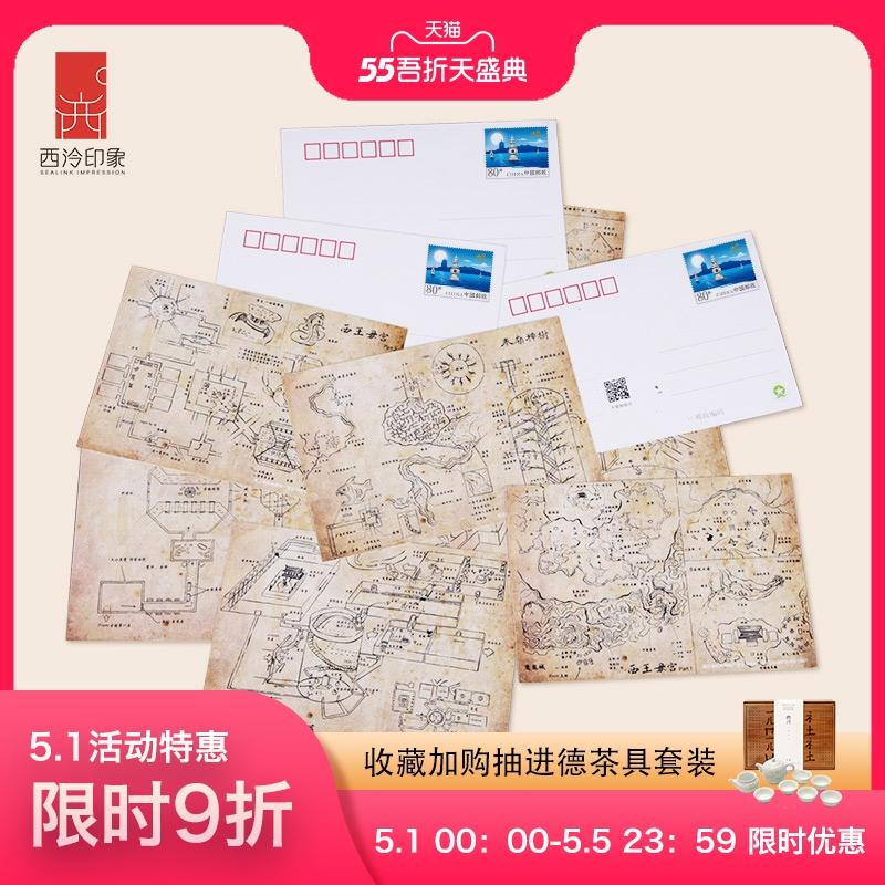 Почтовые открытки Артикул 620245021114