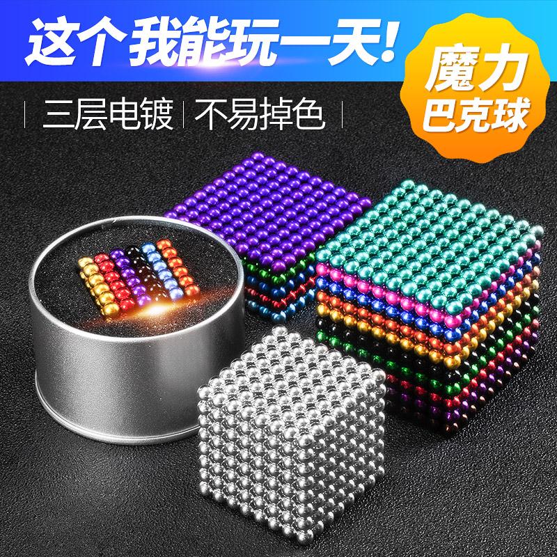 巴克球1000颗星巴磁铁魔力珠磁力棒马克吸铁石八克球益智积木玩具 - 封面