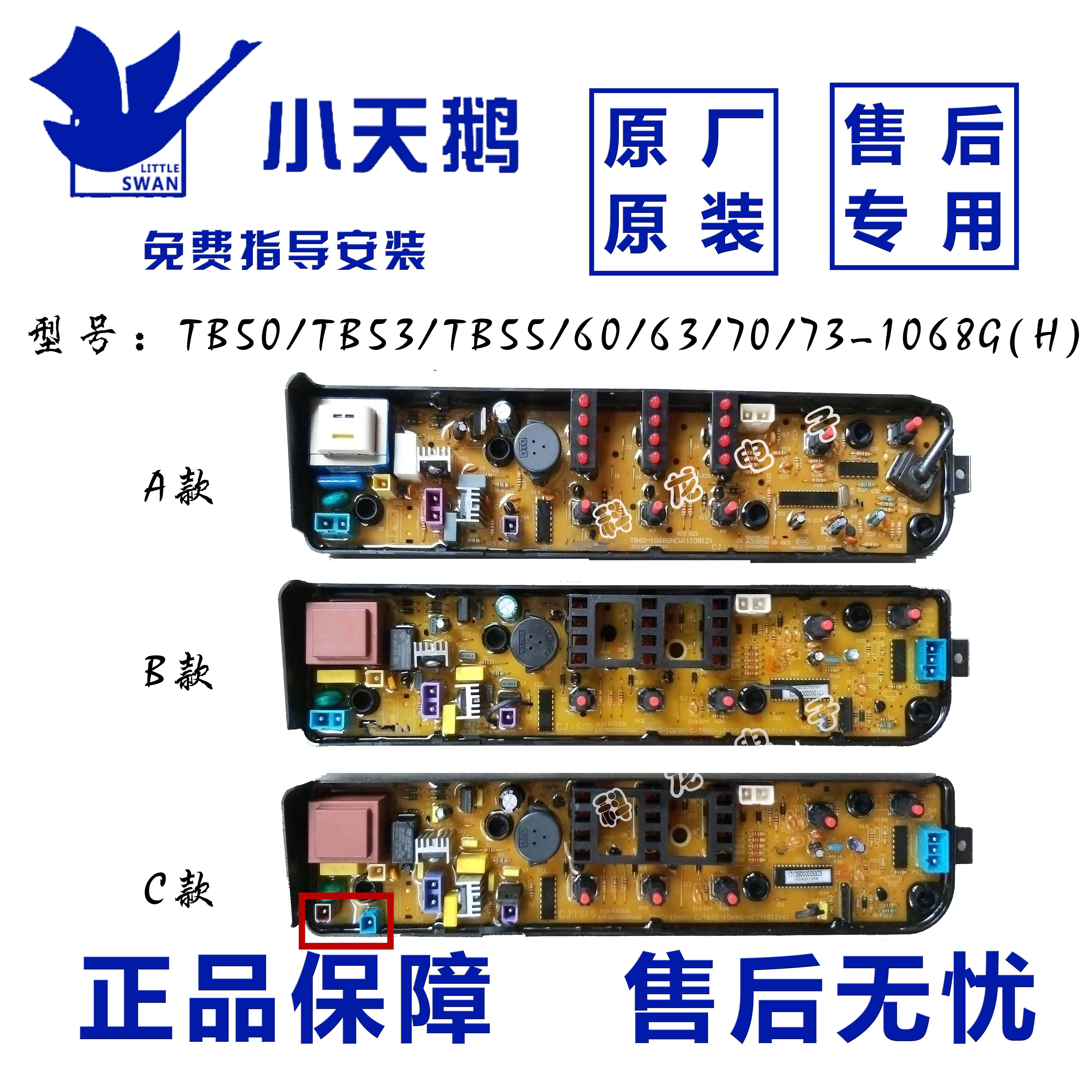 适用 TB50/TB53 /TB55/60/63/70/ 73-1068G(H)电脑板V1068G,可领取元淘宝优惠券