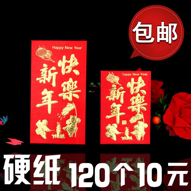 新年红包袋包邮硬纸烫金新年快乐红包包邮精选10款过年红包压岁
