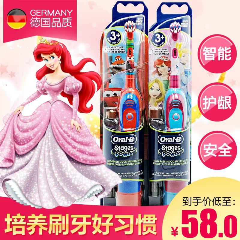 德国博朗OralB/欧乐B 儿童电动牙刷 DB4510K软毛卡通3-12岁欧乐比