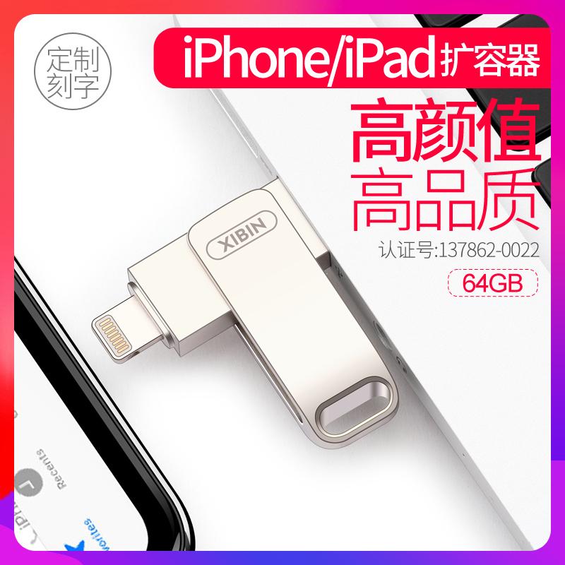 喜宾苹果手机U盘64g iPhone/iPad扩容器 手机电脑两用U盘64gu盘