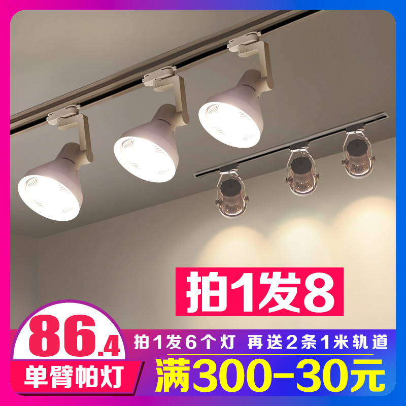 Track light LED spotlight clothing store super bright Nordic creative business shop open dress womens clothing store guide rail PAR30