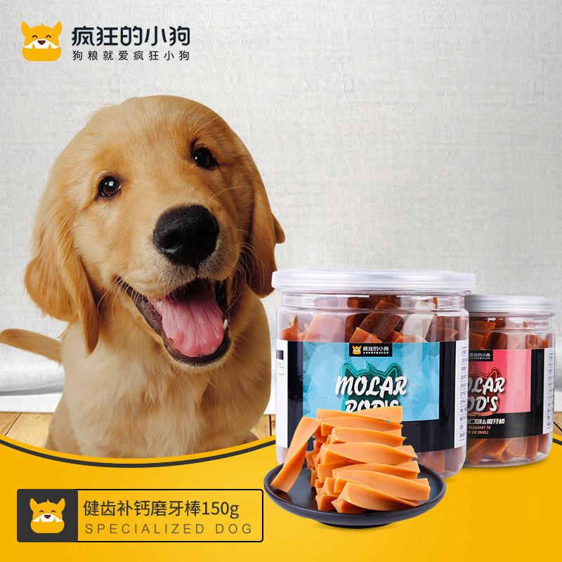 狗狗零食磨牙棒泰迪金毛幼犬小型犬补钙狗咬胶训练奖励宠物洁齿骨