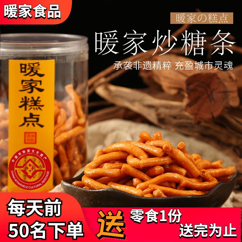 暖家山东潍坊特产老式点心宫廷糕点黄金条炒糖茶点休闲零食江米条