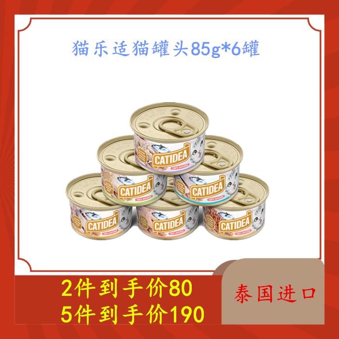 泰国进口猫罐头猫乐适猫零食85g*6罐金枪鱼白肉成幼猫湿粮包邮
