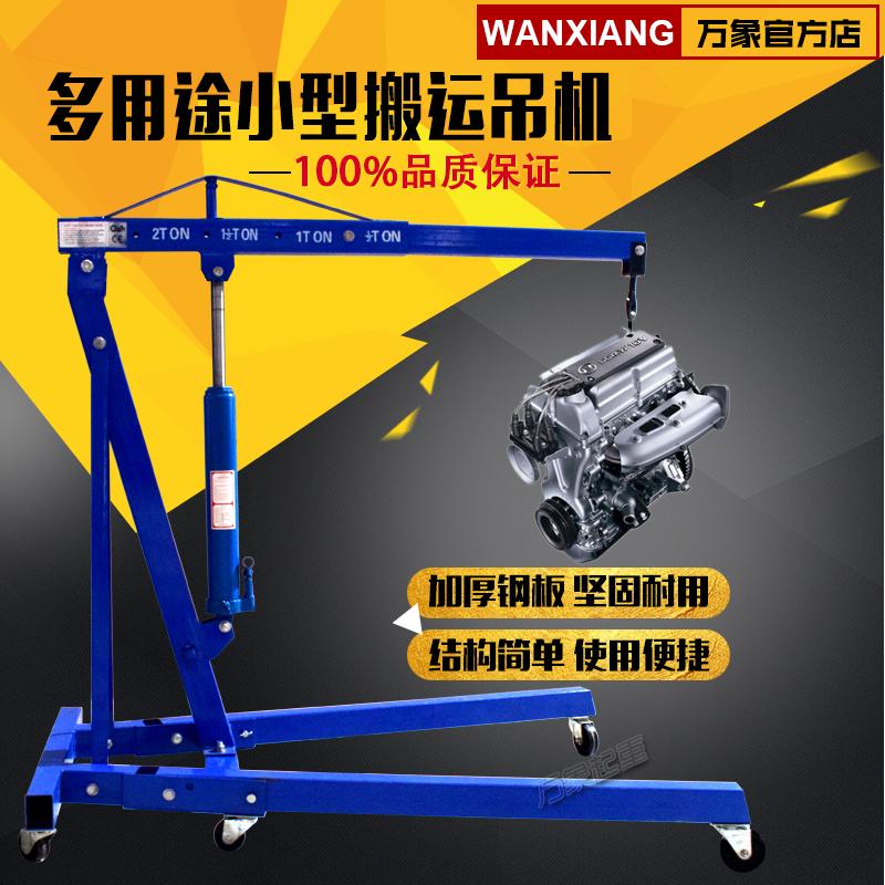 汽车发动机吊架手动液压吊车折叠引擎吊机移动小吊机2吨3吨随车吊
