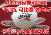 红喜三星乒乓球 双喜三星乒乓球 赛顶新材料ABS球  高弹耐打包邮