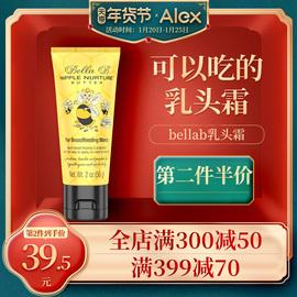 BellaB哺乳产妇乳头护理霜保护霜防裂霜修复霜哺乳期乳头皲裂霜