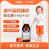 法国进口艾瑞可婴儿钙镁锌口服液儿童液体补钙营养液宝宝乳钙