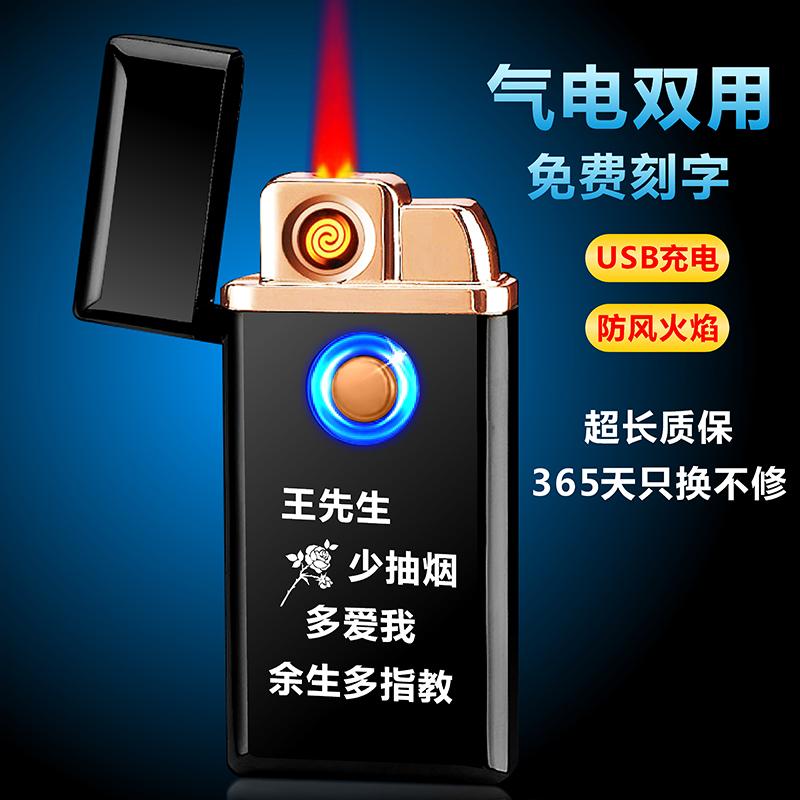 气电两用防风创意个性潮充电打火机券后39.80元