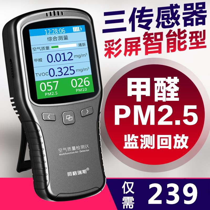 Ах! сетка риз формальдегид обнаружить инструмент PM2.5 обнаружить лазер туман дымка домой комнатный воздух качество обнаружить инструмент