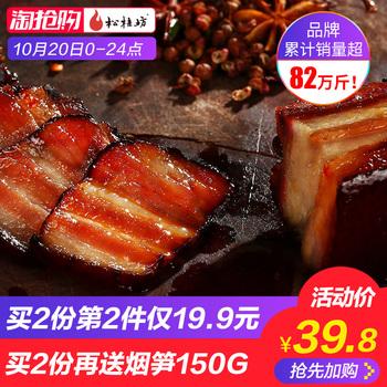 松桂坊湖南湘西五花腊肉500g农家特产自制柴火烟熏肉腊肠咸肉熏肉