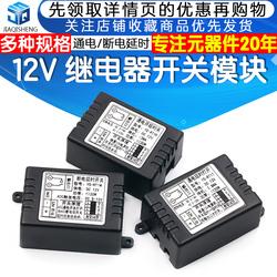 12V断开继电器 导通延时开关模块 汽车改装 单片机控制时间段可选