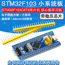 STM32F103C8T6 Small System Board single-chip microcomputer core Board STM32 Development Board Learning Board Experimental Board