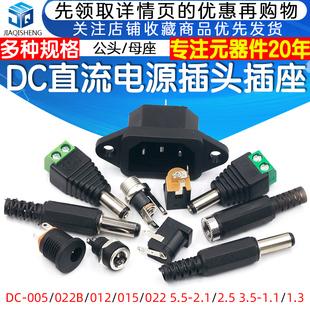 DC直流电源插头插座005 2.5 2.1 022B接头5.5 3.5MM公头母座圆孔