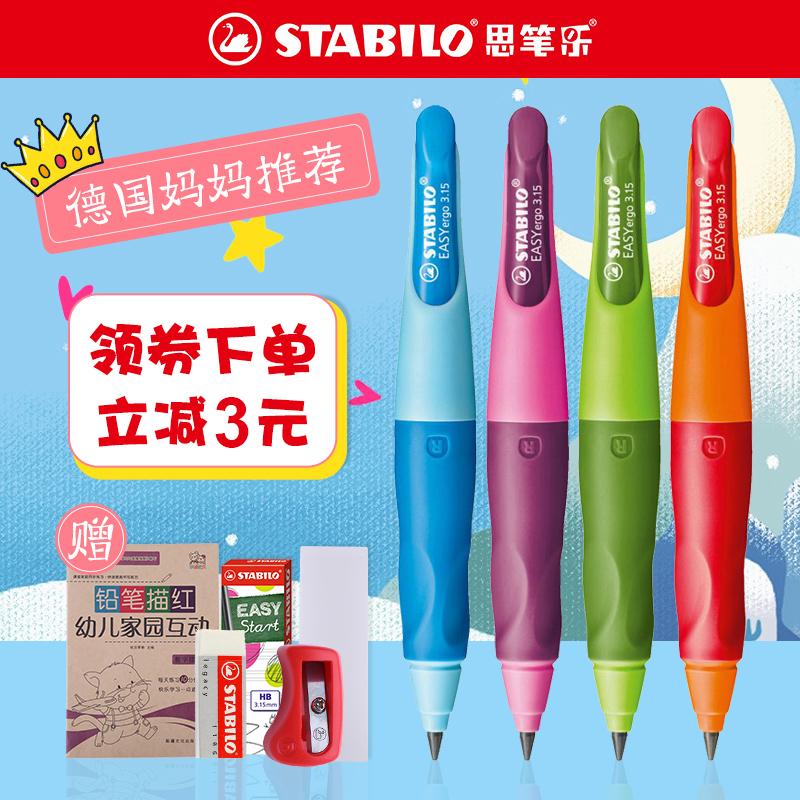 德国Stabilo思笔乐握笔乐自动铅笔幼儿园用儿童练习小学生书写3.15mm/1.4mm写不断活动铅笔粗hb无铅毒笔芯