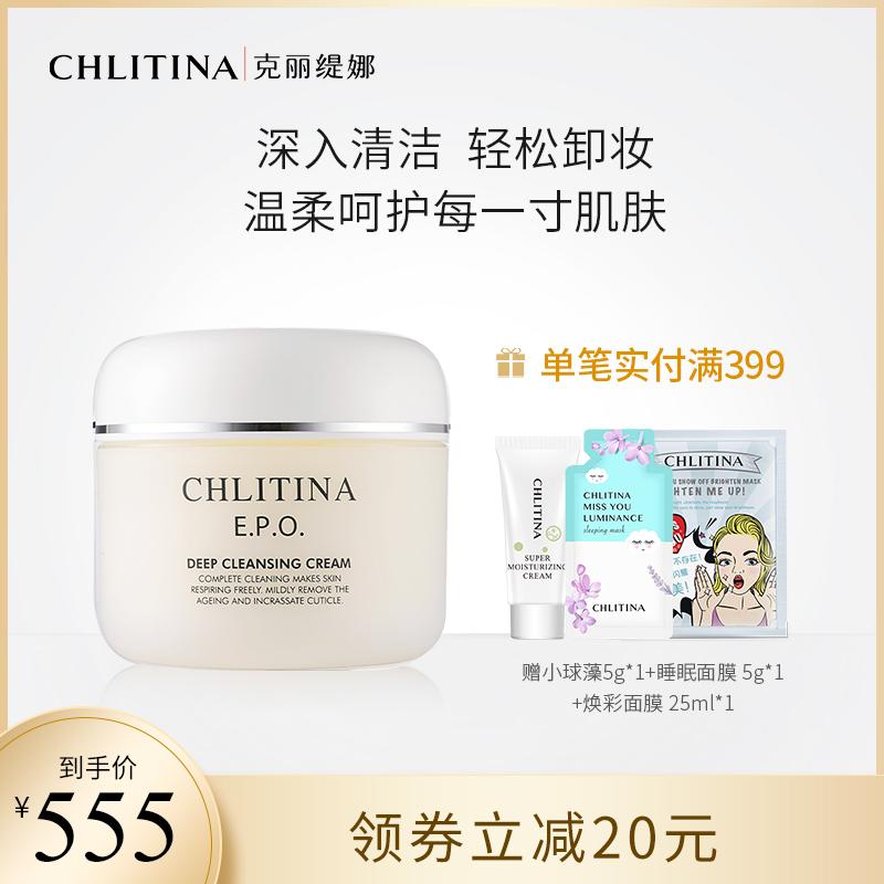 克丽缇娜EPO深层洁肤霜 温和清洁去角质保湿卸妆洗面奶女学生正品