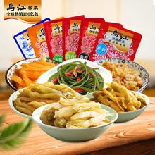 榨菜乌江涪陵榨菜清爽套餐18袋装共1270g榨菜咸菜下饭菜