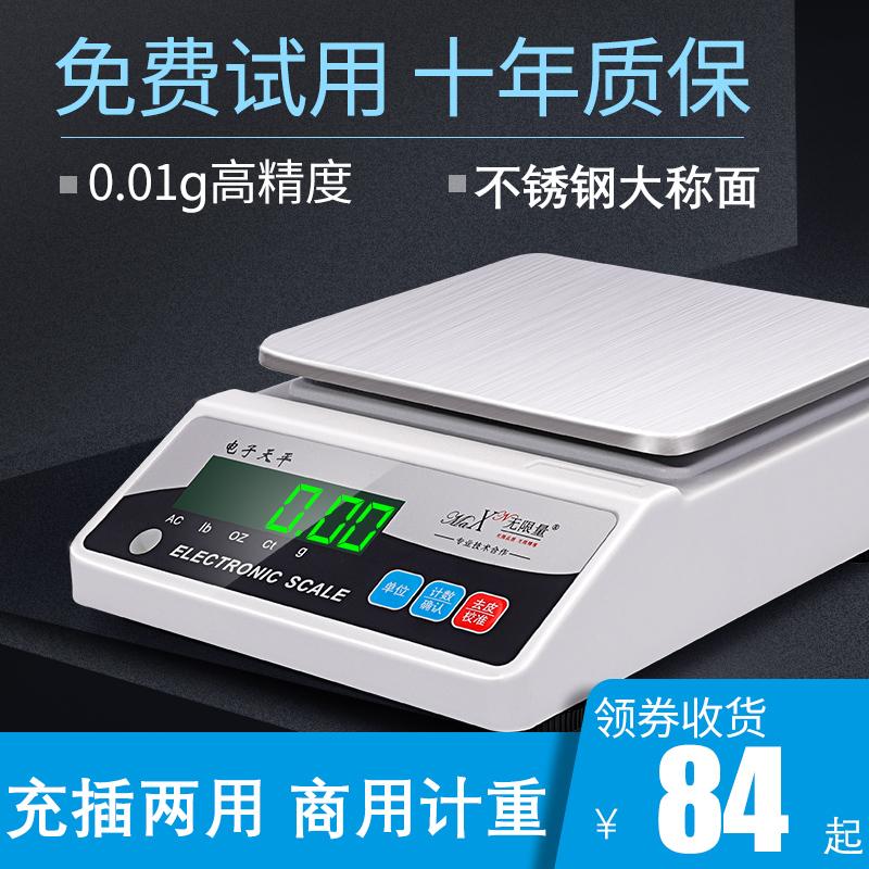 手慢无实验室精密商用0.001 g高称电子秤