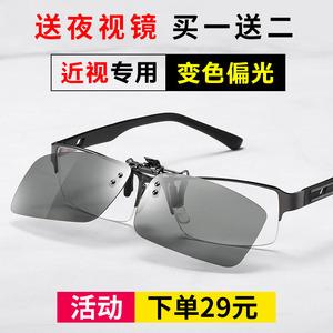 墨镜夹片近视专用偏光太阳眼镜男日夜两用变色夜视镜片开车女超轻