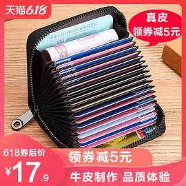 真皮卡包男防消磁高档卡夹超薄防盗刷证件卡片包大容量女卡套小巧图片