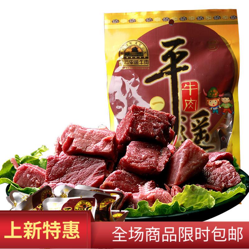 平遥牛肉山西特产 五香原味牛肉粒独立小包装休闲零食小吃128g