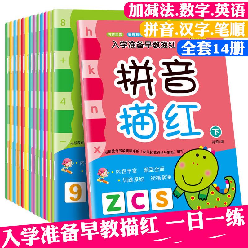 14册拼音铅笔描红本学前幼儿阅读与识字书5-6岁幼小衔接一日一练全套学前班幼儿大班升一年级幼儿 拼音学前班 教材全套