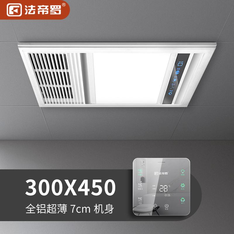 11月03日最新优惠法帝罗 超薄浴霸300x450 集成吊顶风暖led灯卫生间多功能四合一