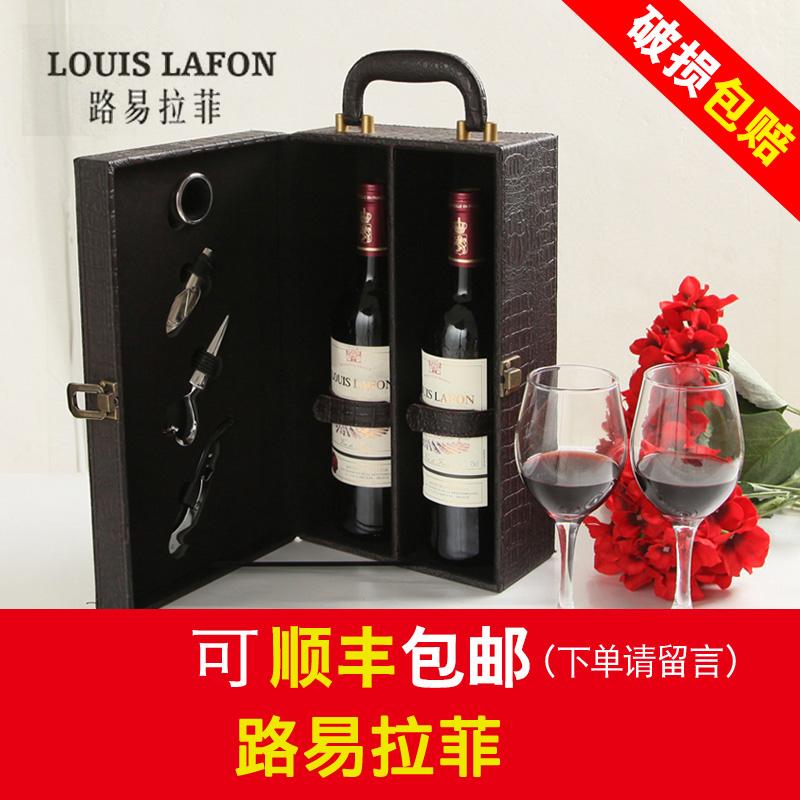 法国原瓶原装进口红酒 路易拉菲干红葡萄酒2支礼盒装正品送礼两瓶