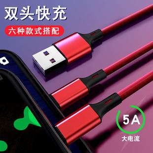 一拖二数据线快充双安卓type-c华为苹果2合1充电线充电宝车载两用3多功能手机充电器线USB通用2米多头便携tpc