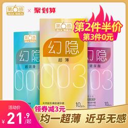 第六感旗舰店 003避孕套超薄男用情趣套套玻尿酸安全套0.01官方