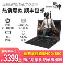 【现货即发】神舟战神K650D/K670D/K670E/K680E六核i5-9400 GTX1050Ti显卡吃鸡电竞游戏本15.6英寸笔记本电脑