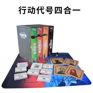 桌游行动代号众筹版绝密图片二重奏全套扩展成人休闲纸牌卡牌游戏