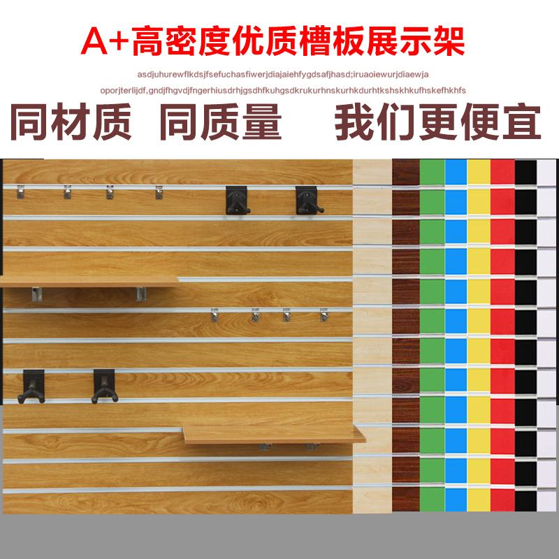 槽板展示架吉他饰品乐器手机配件墙万用装饰坑板挂板展柜槽板货架