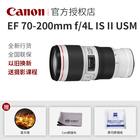 佳能 EF 70-200mm f/4L IS II USM 远摄长焦镜头二代防抖小小白 70-200单反镜头