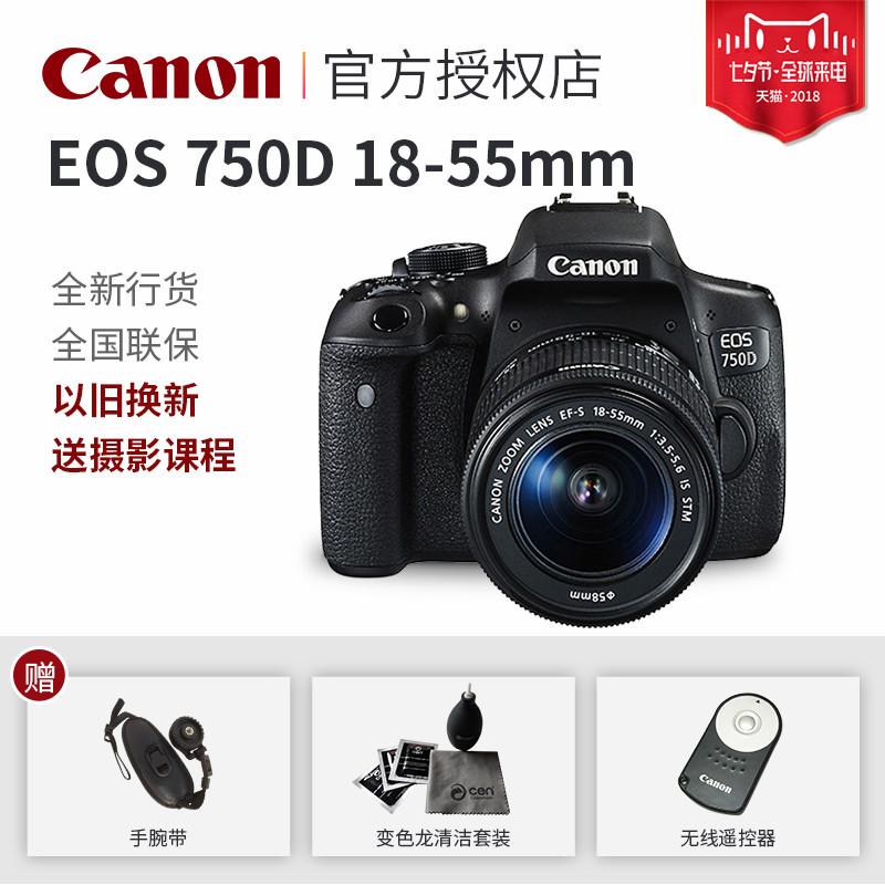 佳能750D套机 750D EF-S 18-55mm 防抖家用数码单反相机 正品行货