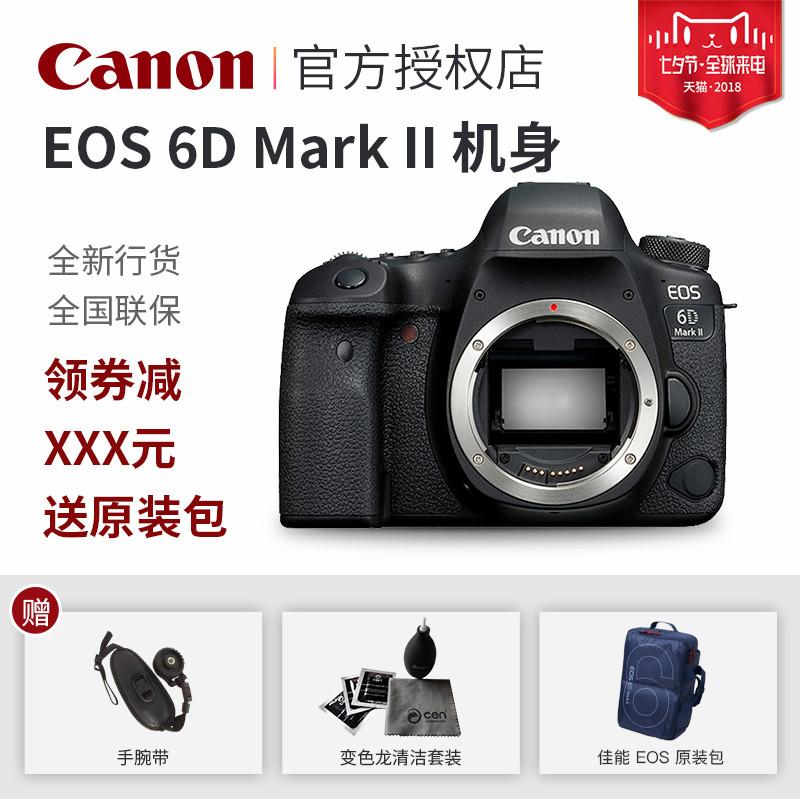 送原装包 佳能6D2单机 EOS 6D Mark II 单机身 全画幅单反相机6d2