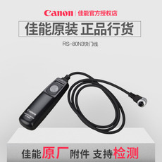 Затвор Canon RS-80N3 5DS 5D3 5D2