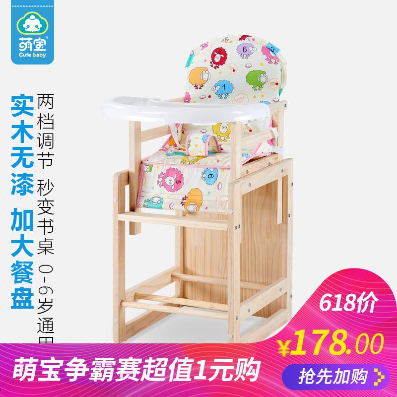 萌宝 儿童餐椅怎么样,好不好