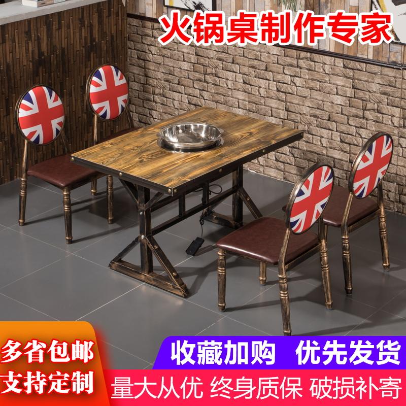 火锅桌子电磁炉一体商用复古主题餐厅烧烤饭店快餐店火锅桌椅组合