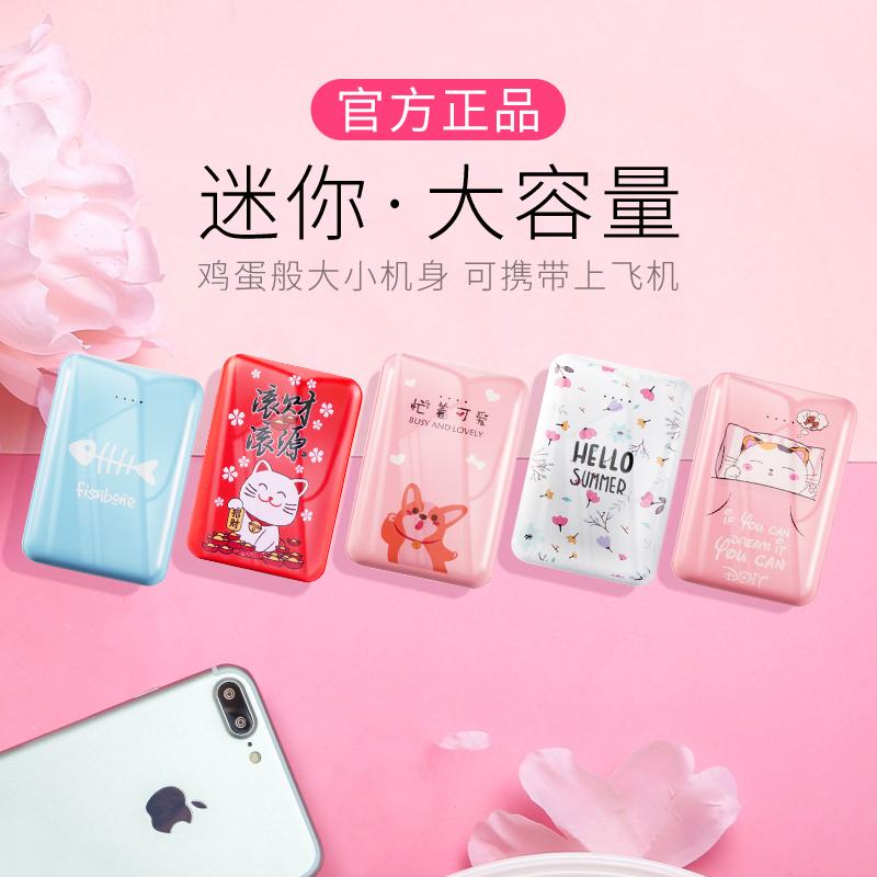 大容量充电宝迷你便携小巧可爱超薄移动电源毫安适用于小米苹果vivo华为oppo手机快充闪充小型石墨烯创意女生图片